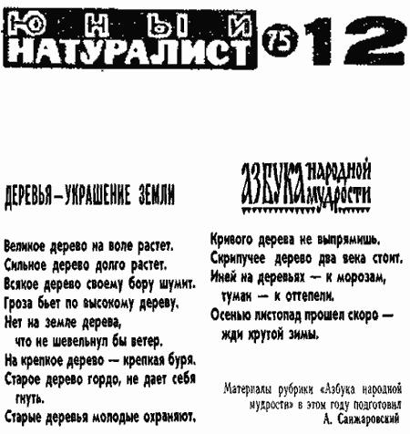 Журнал юный натуралист №12 за 1975 год