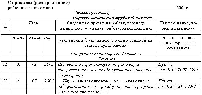 Как сделать запись в трудовой книжке при переводе на другую должность