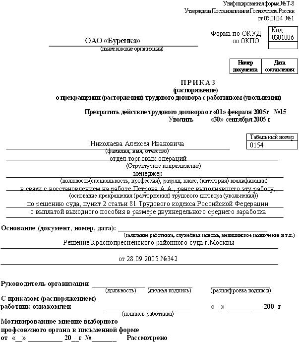 образец приказа о направление на повышение квалификации