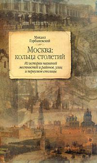 Москва: кольца столетий