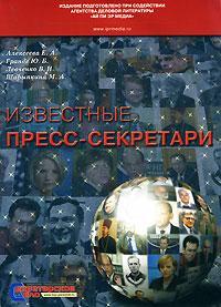 Дорошенко Михаил - пресс-секретарь Кучмы