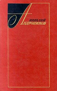 Избранные произведения (Том 1, Рассказы литературоведа)
