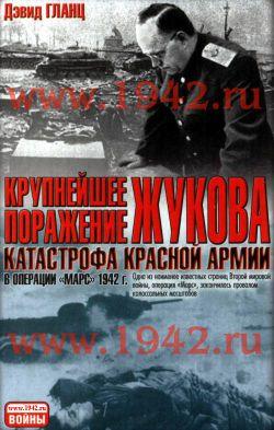 Крупнейшее поражение Жукова. Катастрофа Красной Армии в Операции Марс 1942 г