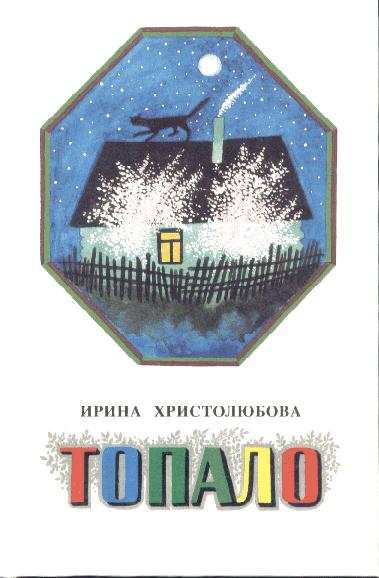Топало