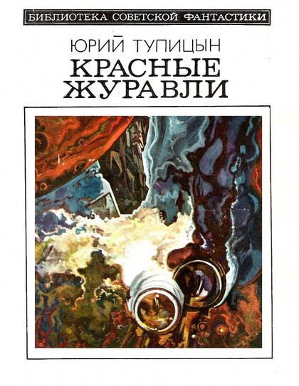 Книга красные журавли сборник
