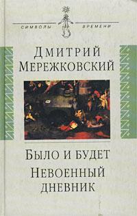 Невоенный дневник. 1914-1916