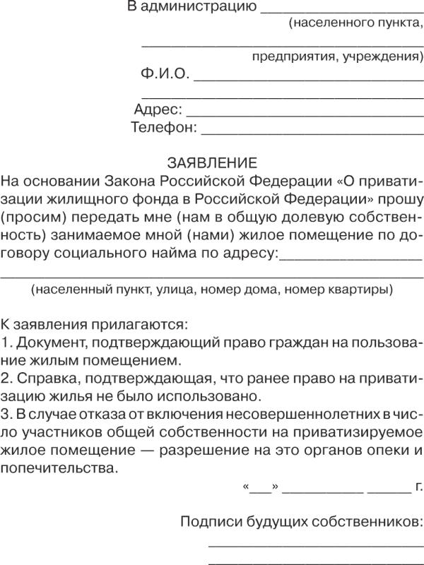встреча куда подавать заявление о приватизации квартиры в нижнем новгороде хватал
